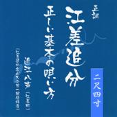 Seicho Esasioiwake (Tadashii Kihonno Utaikata) 2shaku 4sun