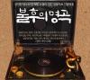 Bae Ho - 돌아가는 삼각지 Song Lyrics