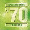 〜時代〜 '70 フォークソング - Crystal Beauty
