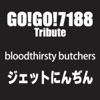 ジェットにんぢん from GO!GO!7188 Tribute - GO!GO! A GO!GO! - Single ジャケット写真