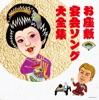 オリジナル曲|1964年(昭和39年)