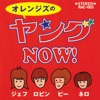 Young Now ジャケット写真