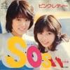 S・O・S (Original Cover Art) - Single ジャケット写真