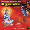 Shree Hanuman Chalisa Path 11 Times