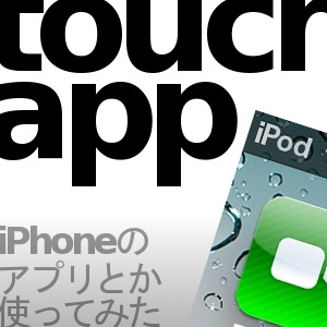 touch app