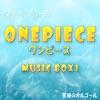 ワンピース MUSIC BOX 1 ジャケット写真