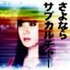 Sayonara Subculture - EP ジャケット写真