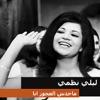 Laila Nazmi - Eddalaa Ya Rashidy