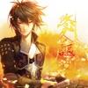 悠久ノ謳 PSP(R)専用ソフト「十鬼の絆 関ヶ原奇譚」主題歌集 - EP ジャケット写真