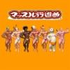 マッスル行進曲 オリジナルサウンドトラック ジャケット写真