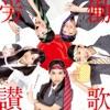 労働讃歌 - EP ジャケット写真