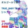 オルゴールで聴く~TRUE, BABY TRUE..・シャナナ☆ / 最新J-POPヒット決定盤 2008 Vol. 5 - EP ジャケット写真