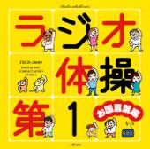 ラジオ体操第1 関西弁