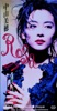 Rosa (Original Cover Art) - Single ジャケット写真
