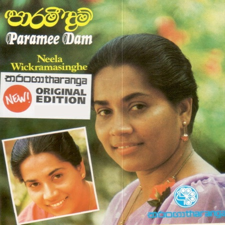 Paramee Dam - Neela Wickramasinghe