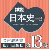 詳説日本史 第Ⅳ部 近代・現代 第13章 激動する世界と日本