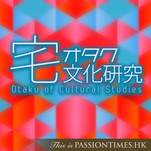 宅文化研究 - PassionTimes Podcast