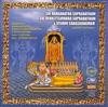Sri Ranganatha Suprabatham Sri Venketeshwara Suprabatham Vishnu Sahasranamam