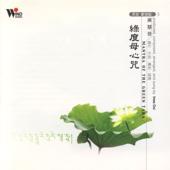 綠度母心咒: 天女新世紀 5