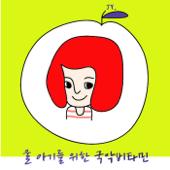 밀양아리랑 Milyang Arirang