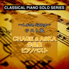 Love Song (List Style ) - Chage & Aska Works Piano Best by Yayoi  Kurebayashi