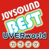 カラオケ JOYSOUND BEST UVERworld (Originally Performed By UVERworld) ジャケット写真