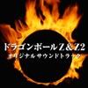 ドラゴンボールZ&Z2 (オリジナル・サウンドトラック) [ゲームミュージック] ジャケット写真