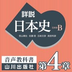 詳説日本史 第Ⅱ部 中世 第4章 中世社会の成立