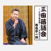 三田落語会~これぞ本寸法!~その62
