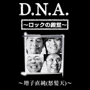 D.N.A.ロックの殿堂 増子直純(怒髪天)