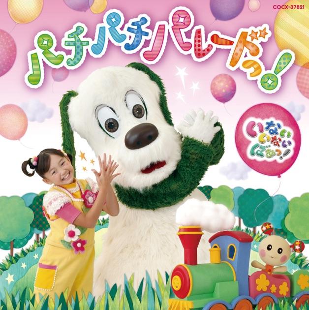 Various Artistsの「NHK いない...