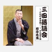 三田落語会~これぞ本寸法!~その54
