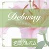 NHK名曲アルバム「ドビュッシー」- EP
