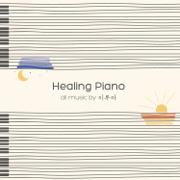 Healing Piano - Yiruma - Yiruma