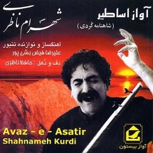 Shahram Nazeri - Rostam