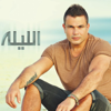 Amr Diab - Al Leila artwork