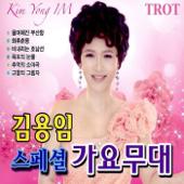 스페셜 가요무대-Kim Yongim