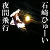 夜間飛行 - Single ジャケット写真