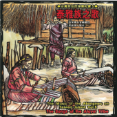The Songs of the Atayal Tribe - The Music of the Aborigines on Taiwan Island, Vol. 5