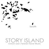 故事島:墾丁 自由的太陽