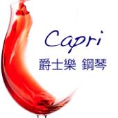 Capri 爵士樂 鋼琴: 爵士乐 from Italy, 钢琴 for 鸡尾酒 and 餐厅