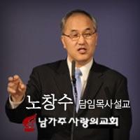 남가주사랑의교회 노창수 목사 설교 팟캐스트 AOD
