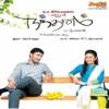 Nandanam (Original Motion Picture Soundtrack) - EP