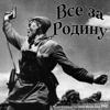 Разные артисты - Все за Родину / Песни военных лет (1942) обложка