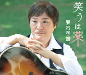 笑うは薬  EP-Takao Horiuchi