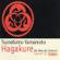 Tsunetomo Yamamoto - Hagakure: Der Weg des Samurai