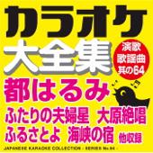 Japanese Karaoke Collection - Enka & Popular Song Series No64.- (Harumi Miyako)