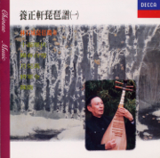 養正軒琵琶譜(一) - Lin Shicheng - Lin Shicheng