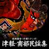 Tsugaru-Nanbu Minyoushu - Various Artists