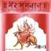 Mere Bhagwan Durga Maa